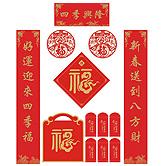 苏州福字挂轴